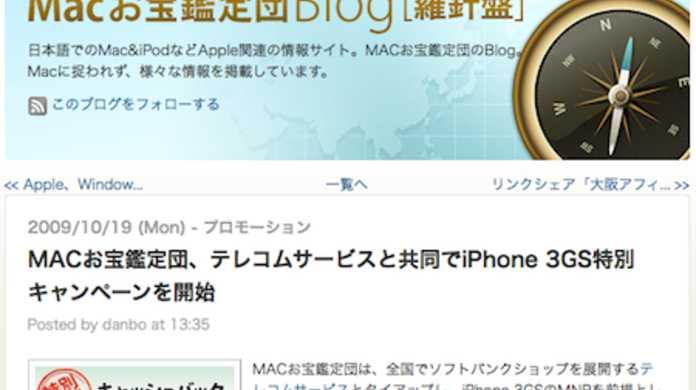 Macお宝鑑定団さん、テレコムサービスと共同でiPhone 3GS 16GBが実質無料で買えるキャンペーンを実施!