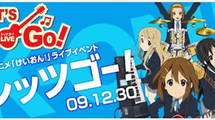 けいおん!ライブイベント名は「レッツゴー」に決定!チケット発売は10月30日!しかし本人演奏はなし・・・。