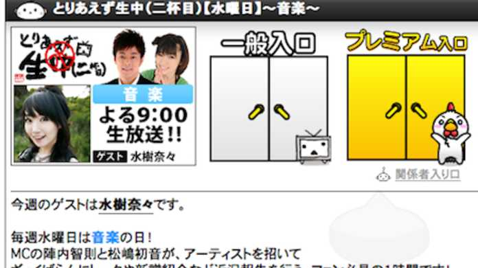 水樹奈々、明日(10月28日)のニコニコ生放送「とりあえず生中」に出演!