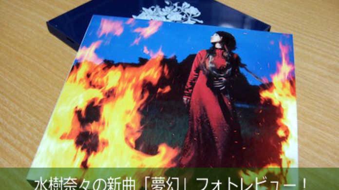 水樹奈々の新シングル「夢幻」買ってきましたー!フォトレビュー!