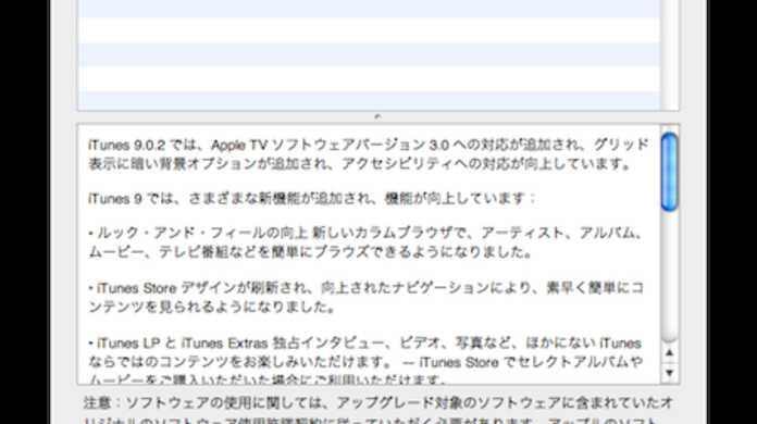 iTunesが9.0.2にバージョンアップ。Apple TV3.0に対応。