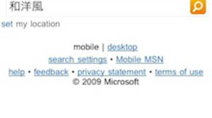 Microsoft BingがiPhone用に最適化されている件。