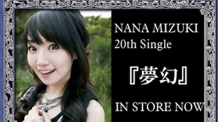 水樹奈々の20thシングル「夢幻」がオリコン週刊シングルチャートで3位に。