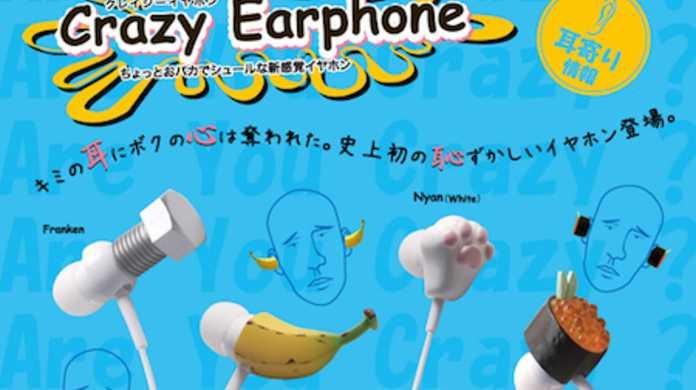 寿司ネタがイヤホンになっとるネタ系イヤホン「Crazy Earphone(クレイジーイヤホン)」