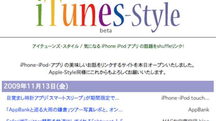 Apple-Style所長さんの新サイト「iTunes-Style」が本日オープン!