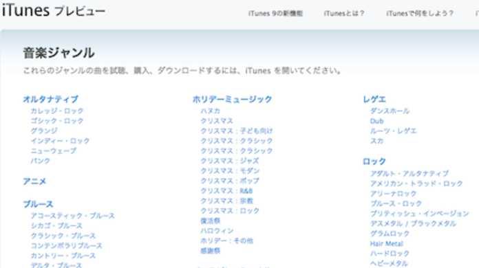 ブラウザからiTunesの曲を探せるiTunesプレビューがスタート。