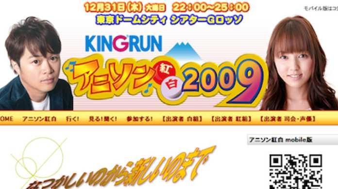【修正】コアなアニソンファンならこっちの紅白を見ろ!「キングラン アニソン紅白2009」が大晦日に放送!