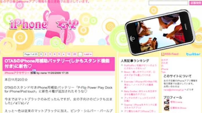 女の子目線のiPhoneアプリレビューサイト「iPhone女史」