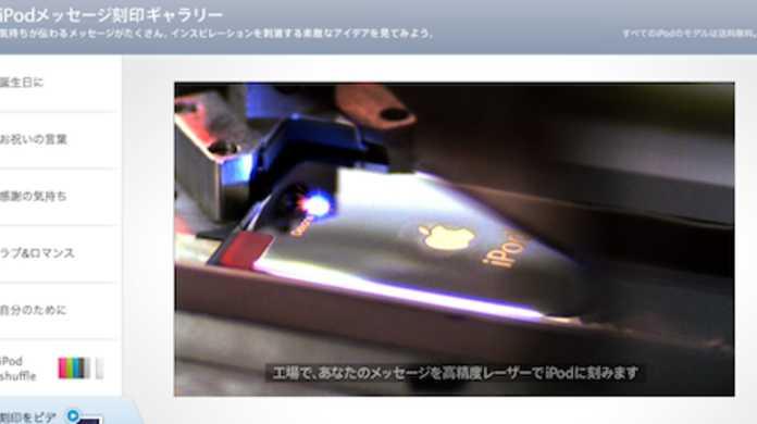 iPodストアにレーザーで鉄板にAppleロゴや刻印メッセージが書かれていく動画がある。