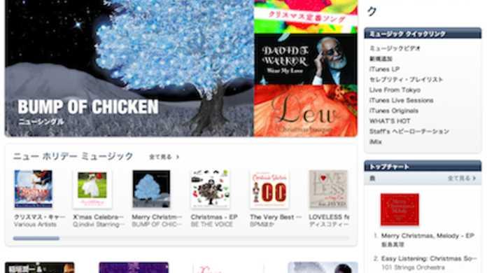 iTunes Storeに新ジャンル「ライブミュージック」、「ホリデーミュージック」が追加。