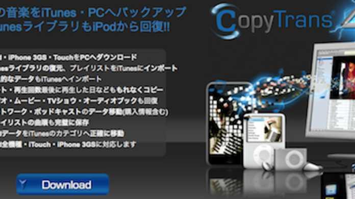 16倍速くなったiPod&iPhoneバックアップソフト「CopyTrans4」がリリース。【PR】