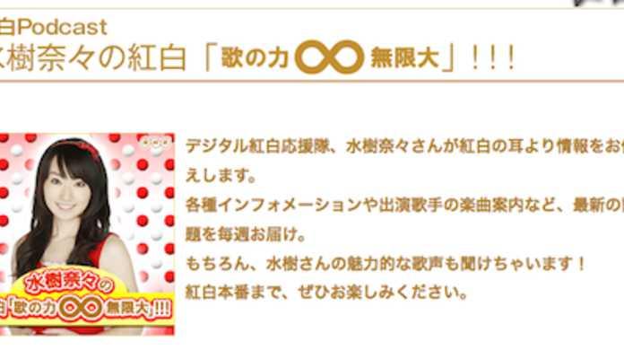 NHK、ポッドキャスト「水樹奈々の紅白「歌の力∞無限大」!!!」を本日より配信開始!