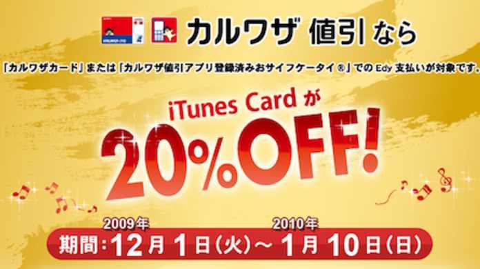 サークルKサンクスにて、iTunes Cardを20%OFFで買えちゃうキャンペーン実施中。