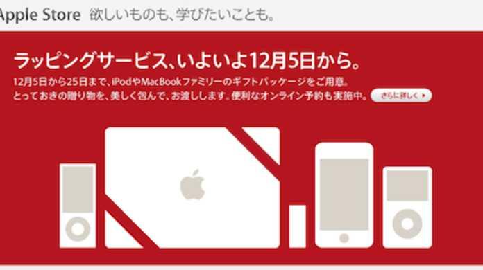 Apple Store、iPodやMacをクリスマスラッピングしてくれるサービスを12月5日から実施。
