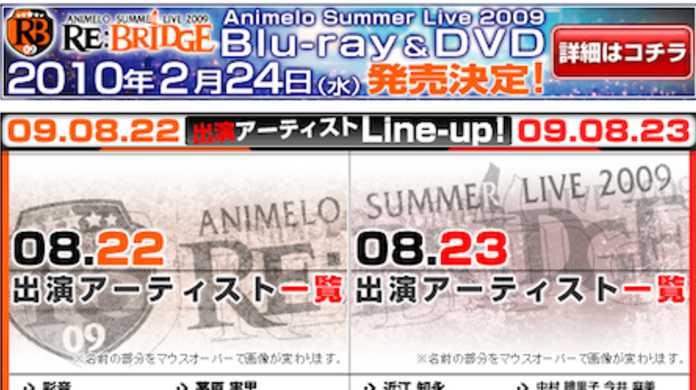 アニサマ2009がついにDVD&ブルーレイ化!