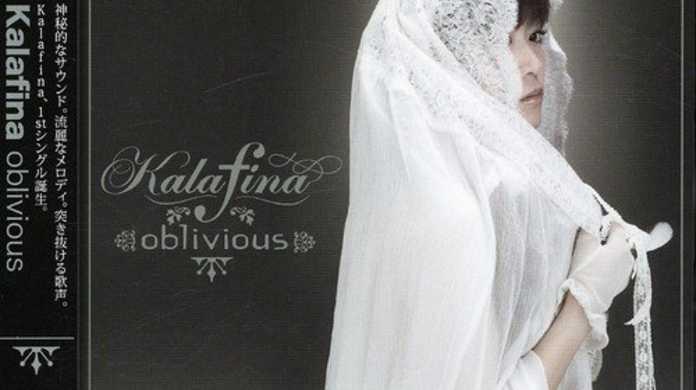 oblivious(空の境界 第一章 俯瞰風景ED) - kalafinaの歌詞と試聴レビュー