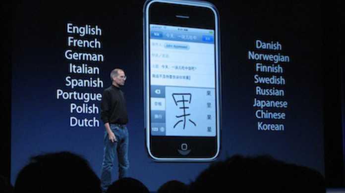 ジャストシステム、ATOK for iPhoneのリリースを計画中!