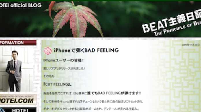 布袋寅泰のアニキもiPhoneユーザーだった!