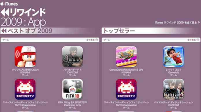 Apple、2009年の人気作品を振り返る「iTunesリワインド2009」を公開