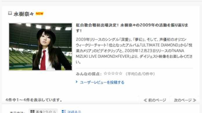 水樹奈々、Gyaoにて「深愛」など3つのPVと「LIVE DIAMOND×FEVER」のVTRを公開中!