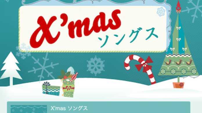 iTunes Storeから6つのクリスマスプレゼント。「X'mas ソングス」が公開。