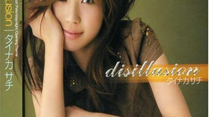 disillusion(Fate/stay nightOP) - タイナカサチの歌詞と試聴レビュー