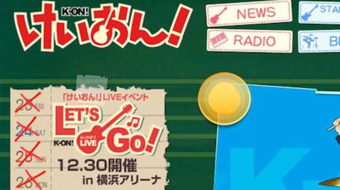 けいおん!の「らじおん」がCD化&オフィシャルバンドスコア第二弾をリリースへ。