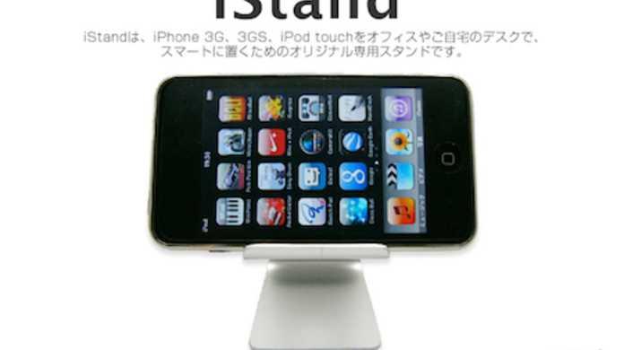 iPhoneがiMac風になるスタンド「iStand」