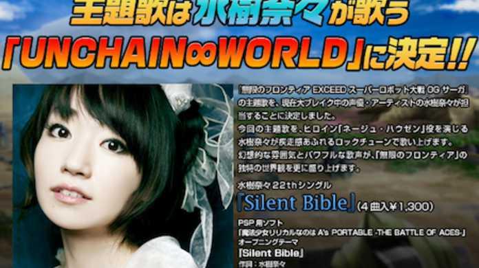 水樹奈々、スパロボの主題歌を歌う! 曲名は「UNCHAIN∞WORLD」!