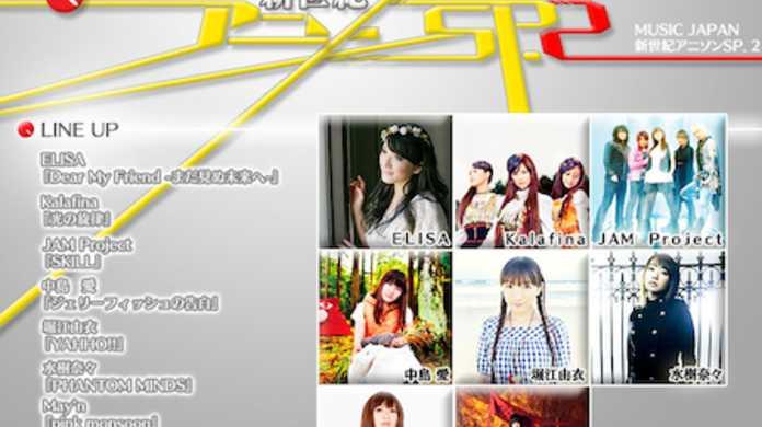 1月10日のMUSIC JAPANは48分拡大で新世紀アニソンSP2を放送!