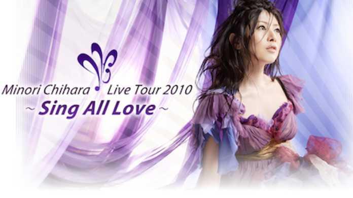 茅原実里、2010年4月より全国ツアー「Minori Chihara Live Tour 2010 〜Sing All Love〜」を開催