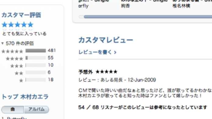 App StoreとiTunes Storeのカスタマー評価に説明が追加。