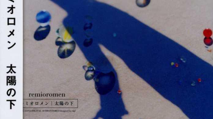 太陽の下 - レミオロメンの歌詞と試聴レビュー