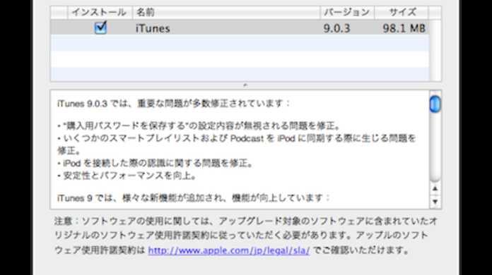 iTunes 9.0.3がリリース。「購入用パスワードを保存する」が無視される問題等を修正