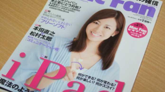 Mac Fan 2010年4月号に和洋風◎が掲載されました!