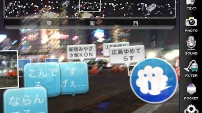 セカイカメラがApp Storeからリジェクトされる。