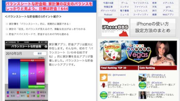 祝! バランスシートな貯金箱 が、AppBank さんに掲載されました!