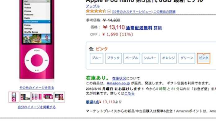 第5世代iPod nano 8GBがAmazonで11%オフでセールなう。