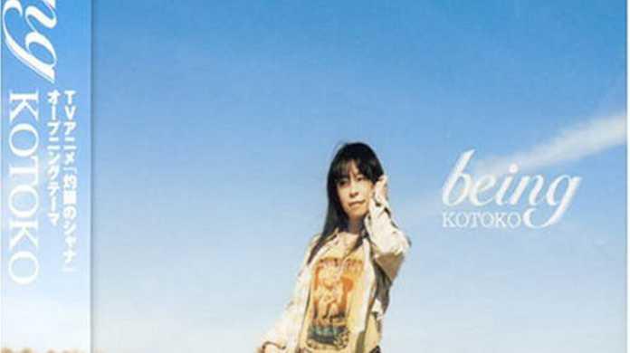 being(灼眼のシャナED) - KOTOKOの歌詞と試聴レビュー