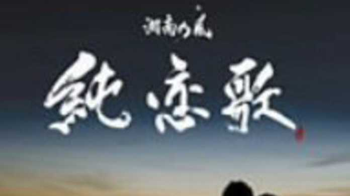 純恋歌 - 湘南乃風の歌詞と試聴レビュー