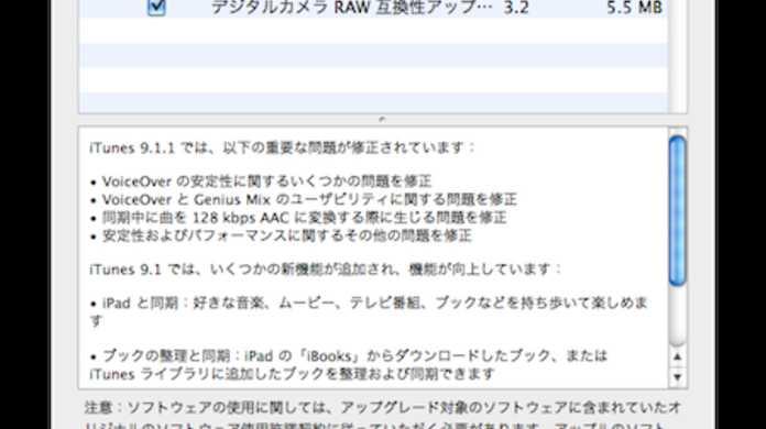 iTunes 9.1.1がリリース。VoiceOver等の安定性が向上。