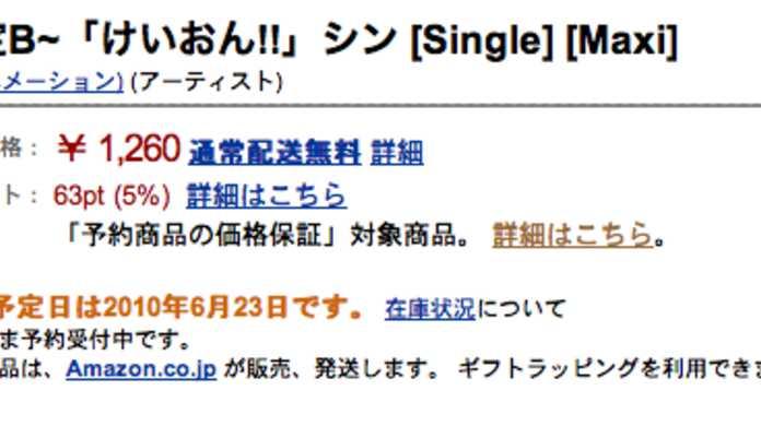 けいおん!!の放課後ティータイムの新曲が6月23日に発売!?