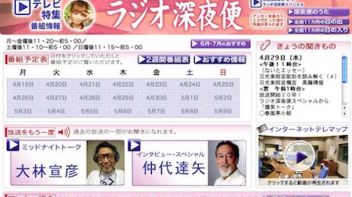 NHKラジオやるじゃん! 帰ってきたアニソン三昧のすぐ後、ゲームミュージックの世界を放送!