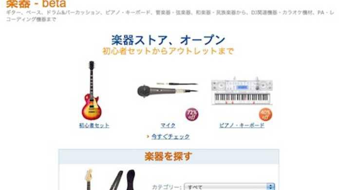 Amazonに楽器ストアがオープン。