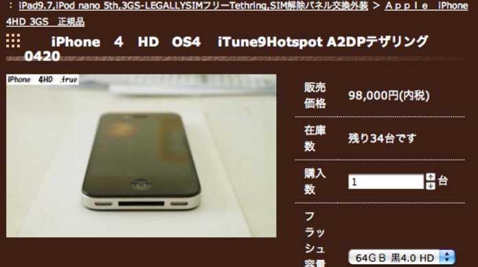 ギズモがリークしたiPhone 4Gが日本で販売されている!?