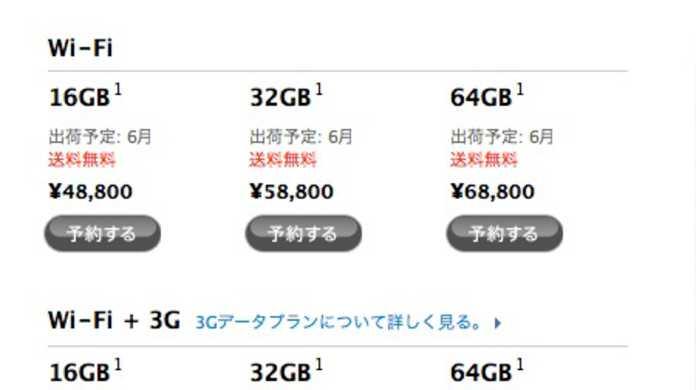 iPadやはり人気!? Apple Storeにて発送日が6月7日から6月と曖昧に。