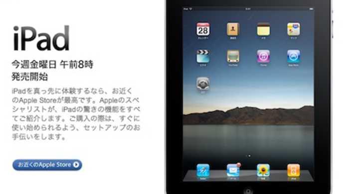 iPad、Apple Retail Storeは5月28日(金)午前8時から発売。