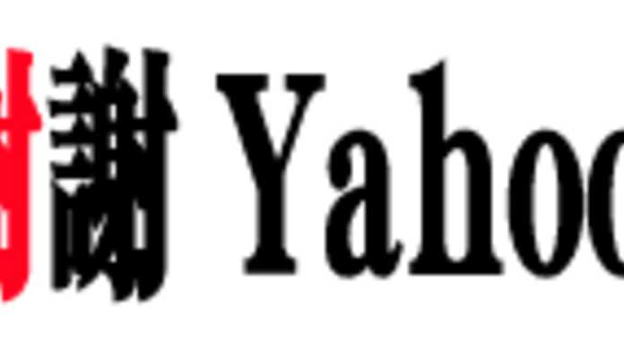 和洋風◎が、Yahooカテゴリ「音楽 > 評論、レビュー」に登録されました!