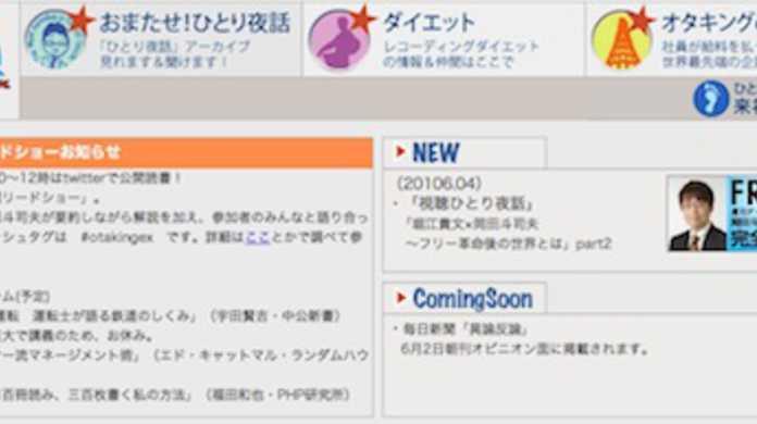 岡田斗司夫さんのオタキングexに和洋風◎の記事が紹介されました!