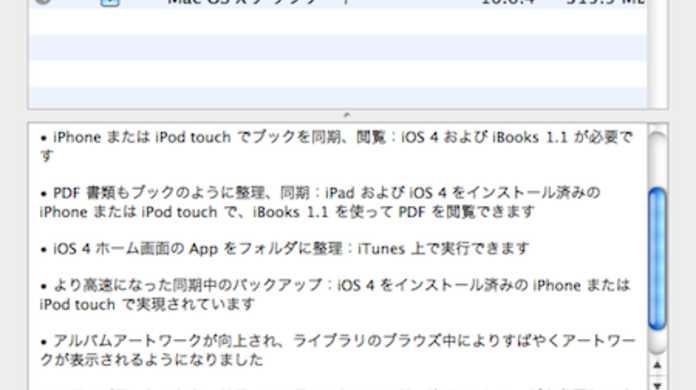 iTunes 9.2がリリース。iOS4への対応やバックアップが高速化など。